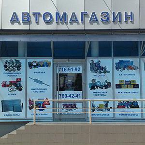 Автомагазины Кудымкара