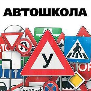 Автошколы Кудымкара