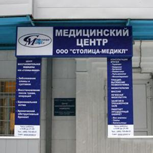 Медицинские центры Кудымкара