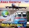Авиа- и ж/д билеты в Кудымкаре