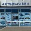 Автомагазины в Кудымкаре