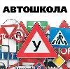 Автошколы в Кудымкаре