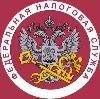 Налоговые инспекции, службы в Кудымкаре