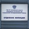 Отделения полиции в Кудымкаре