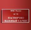 Паспортно-визовые службы в Кудымкаре