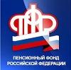 Пенсионные фонды в Кудымкаре