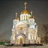 Религиозные учреждения в Кудымкаре
