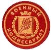 Военкоматы, комиссариаты в Кудымкаре