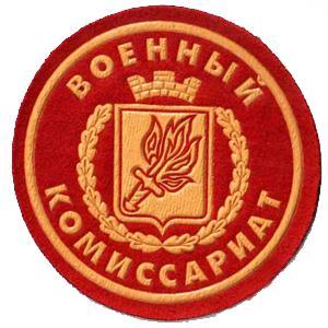 Военкоматы, комиссариаты Кудымкара